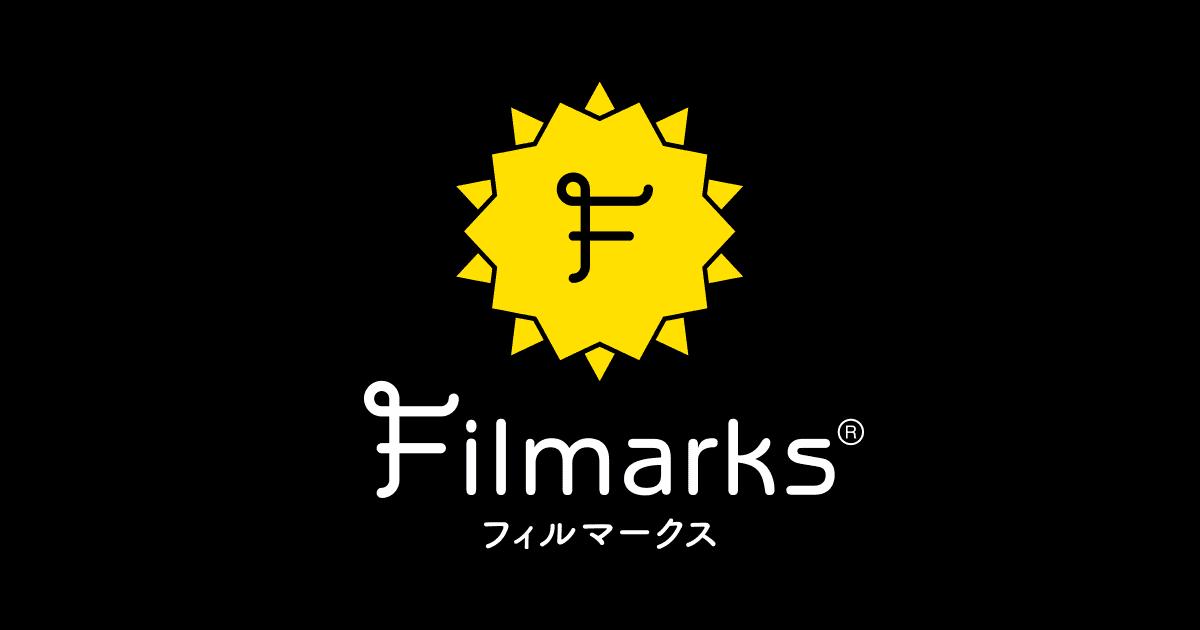 filmarks.comのOG画像