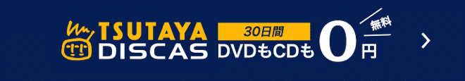 TSUTAYA DISCAS DVDもCDも30日間無料