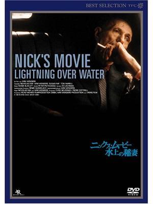 ニックス・ムービー/水上の稲妻