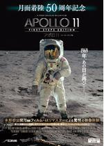 アポロ 11:ファースト・ステップ版