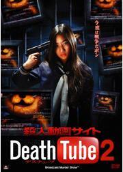 殺人動画サイト Death Tube 2