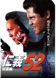 仁義 52 反逆編