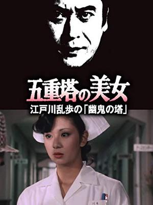 江戸川乱歩の美女シリーズ 五重塔の美女