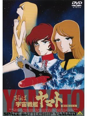 さらば宇宙戦艦ヤマト 愛の戦士たち