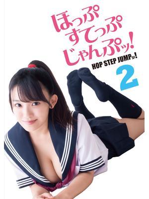 ほっぷすてっぷじゃんぷッ!2