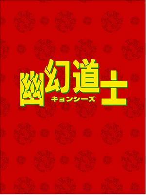 幽幻道士(キョンシーズ)