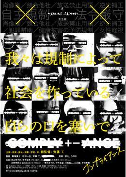 COMPLY+-ANCE コンプライアンス
