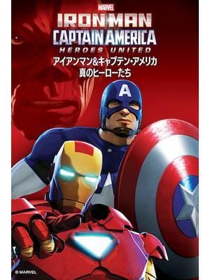 アイアンマン&キャプテン・アメリカ:真のヒーローたち