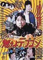 燃えよデブゴン/カエル拳対カニ拳