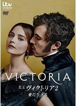 女王ヴィクトリア2 愛に生きる
