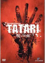 TATARI タタリ/呪いの館