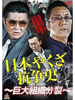 日本やくざ抗争史 巨大組織分裂