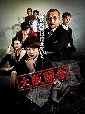 大阪闇金 2