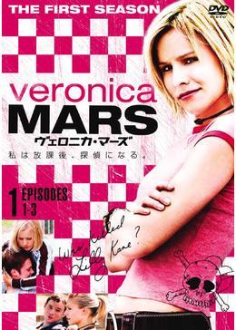 Veronica r 01