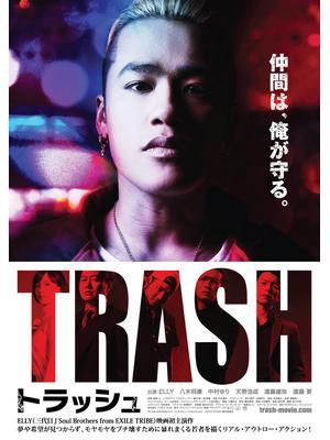 TRASH/トラッシュ