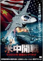 米中開戦 20XX年 悪魔のシナリオ