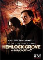 ヘムロック・グローヴ シーズン2
