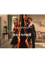 リトル・ファイアー〜彼女たちの秘密 シーズン1