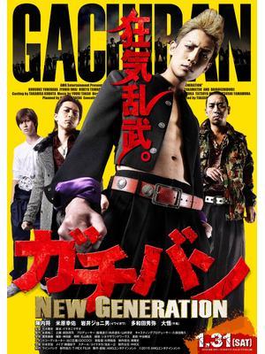 ガチバン NEW GENERATION
