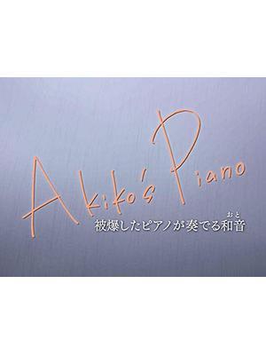 Akiko s Piano 被爆したピアノが奏でる和音