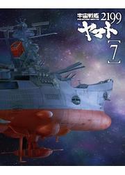 宇宙戦艦ヤマト2199 第七章「そして艦は行く」