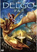 デルゴ/魔術戦士デルゴとカイラ姫