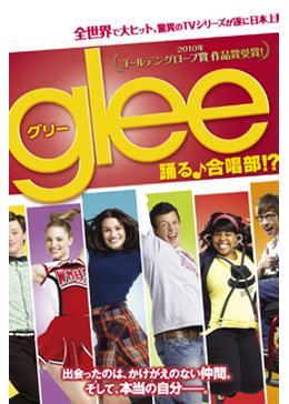 glee/グリー シーズン1