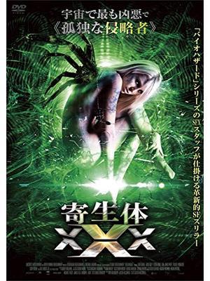 寄生体XXX/スキンウォーカー