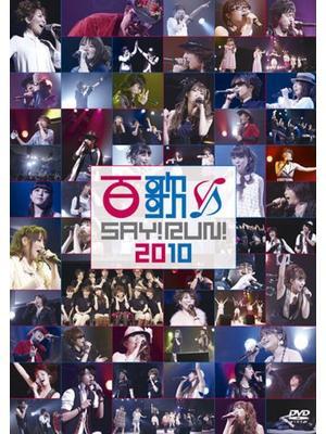 百歌SAY!RUN!2010