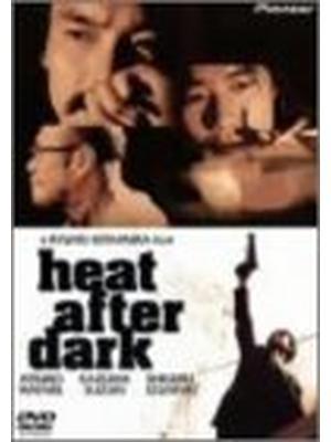 heat after dark ヒート・アフター・ダーク