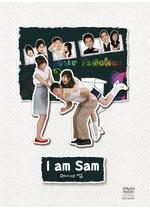 アイ・アム・セム〜I am Sam〜