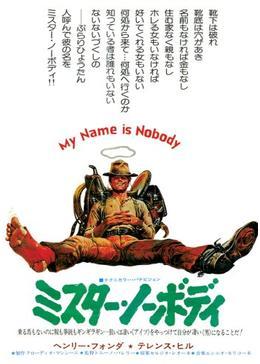 ミスター・ノーボディ