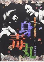 蜷川幸雄シアター2「身毒丸 ファイナル」