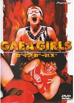 GAEA GIRLS ガイア・ガールズ