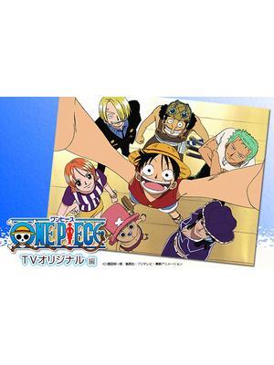 ワンピース TVオリジナル