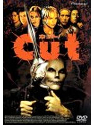 Cut カット!