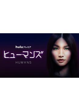 ヒューマンズ シーズン1