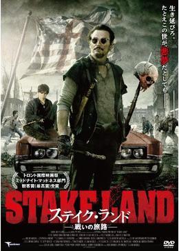 ステイク・ランド 戦いの旅路