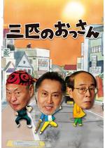 三匹のおっさん〜正義の味方、見参!!〜