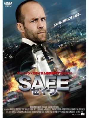 SAFE セイフ