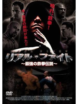 リアル・ファイト 〜最強の鉄拳伝説〜