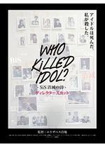 WHO KiLLED IDOL ? –SiS消滅の詩– ディレクターズカット版