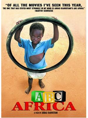 ABCアフリカ