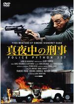 真夜中の刑事/PYTHON357