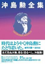 """YYK論争 永遠の""""誤解"""""""