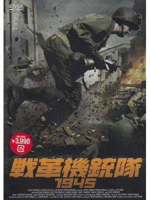 戦革機銃隊1945