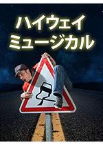 ハイウェイ・ミュージカル