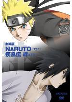 劇場版 NARUTO-ナルト- 疾風伝 絆