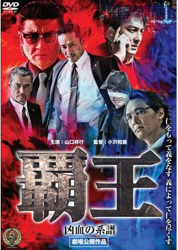 覇王~凶血の系譜~
