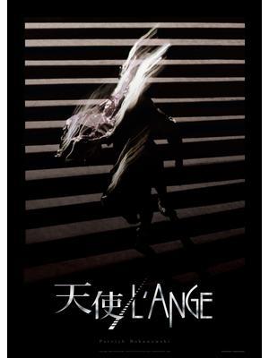 天使/L'ANGE デジタルリマスター版